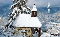 冬至当天应该吃什么 冬至节气当天有什么讲究和禁忌