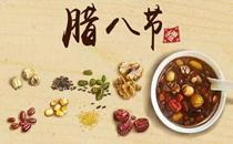 腊八节有哪些传统美食 腊八节吃什么传统美食