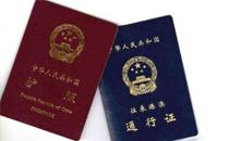 2018年元旦可以办护照吗 2018年元旦可以办港澳通行证吗