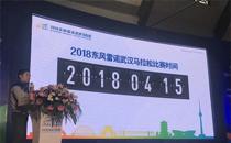 武汉2018还有马拉松吗 2018年武汉马拉松报名时间地址