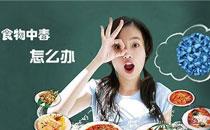 这些食物易引起食物中毒,你居然还不知道?