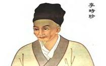 """""""本草药王""""李时珍——明朝医药学家"""