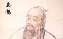 """""""起死回生""""扁鹊——春秋战国时期名医"""